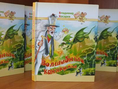 Владимир Косарев приглашает детей в сказку!