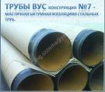 Труба ВУС конструкция №7 и №13 ГОСТ 9.602-2005 изоляция битумно мастичная
