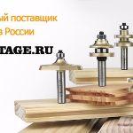официальный поставщик фрез ARDEN в России