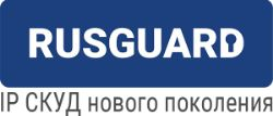 РусГард — системы контроля и управления доступом
