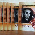 """Поздравляем Льва Либолева с выходом новой книги """"Стихи""""!"""