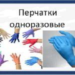 Ни один салон при проведения процедур не может обойтись без нитриловых перчаток. Чувствительность при работе с нитриловыми перчатками обеспечивает ярко выраженная поверхность на пальцах. В составе материала, из которого произведены перчатки, натуральные белки отсутствуют, благодаря этому с нитриловыми перчатками могут работать люди с аллергией на латекс. От других видов перчаток они отличаются тем, что имеют полиуретановое покрытие, соответственно благодаря этому облегчается одевание перчаток на руку. Нитриловые перчатки имеют самую высокую прочность.