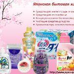 Японская бытовая химия. Подробнее с нашими товарами можно ознакомится на нашем сайте