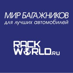 Rackworld — автобагажники Whispbar, Yakima, BuzzRack, Taurus