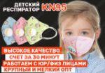 Детский респиратор Kn95. Опт. Нал, Безнал. Авиа доставка за 24 ч