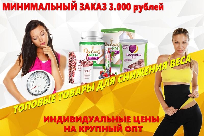 Средство Для Похудения Здоровье.