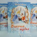 Сказки для взрослых от Наталии Мосиной