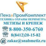 ПензаПромКомплект — метизная и крепежная компания