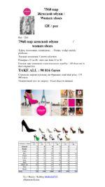 Женская обувь interpides франция