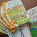 Детская поэтесса Елена Колтовская подарила миру новую книгу