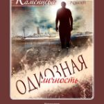 """Нина Каменцева представляет книгу """"Одиозная личность"""""""