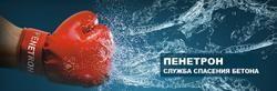 Пенетрон-Кузбасс — поставки гидроизоляционных материалов системы Пенетрон
