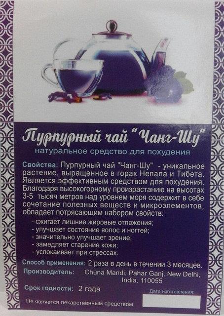 Чанг шу чай цена что заказать пурпурный