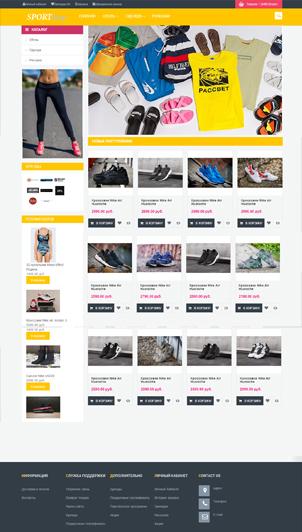 1bb9e800e Готовый интернет-магазин спортивной одежды и обуви с поставщиком Дропшипинг
