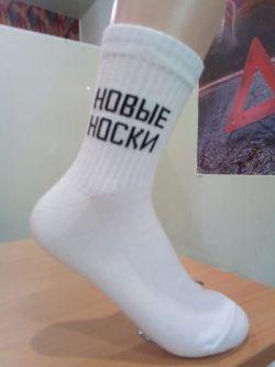 Носки МК — производим носочные изделия по эскизам заказчика