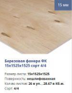 Фанера березоваяФК 15х1525x1525 СОРТ 4/4 нешлифованная оптом с доставкой от производителя