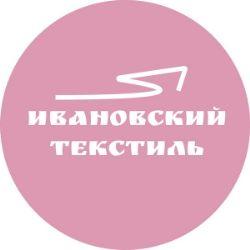 Ивановский текстиль — постельные принадлежности и домашний текстиль из Иваново