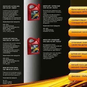 Каталог моторного масла MERCURY