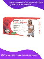 натуральные капсулы для похудения