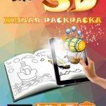 живые 3D сказки-раскраски