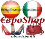 обувь Испания, сумки Италия