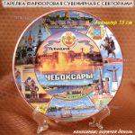 Тарелка сувенирная с секторами. Чебоксары 15 см.