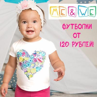 Цены еще ниже: коллекция детских футболок от 120 руб.!