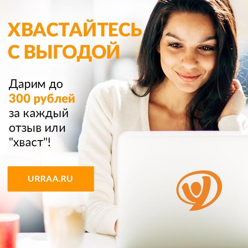 c84d8489a Оптовый интернет-магазин URRAA дарит купоны на скидку за отзывы и
