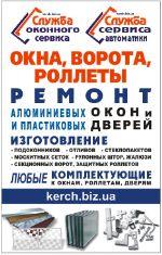 Ремонт, обслуживание, регулировка окон и дверей Керчь