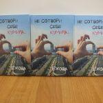 Современная книга Ирины Ежовой о современных чувствах