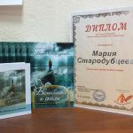 Мария Стародубцева представляет новую книг