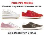 Женские и мужские кроссовки оптом Philippe Model