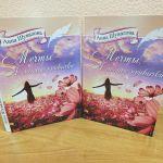 Книга Анны Шуваловой о жизни и человеческих взаимоотношениях
