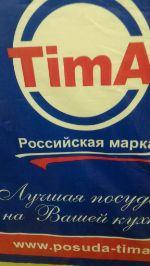 ТимА — посуда, бытовые товары, кухонные принадлежности