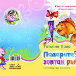 Татьяна Лило представляет сборник стихотворений для детей