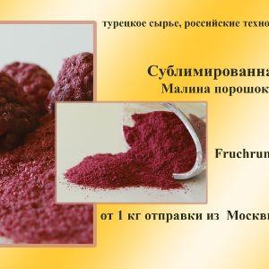 Сублимированная малина - порошок, без косточек. Малиновая мука является натуральным красителем и ароматизатором. 2900 руб за 1 кг