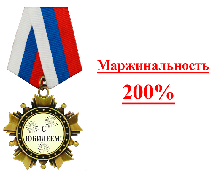 Маржинальность составляет 200%