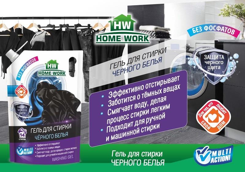 НОВИНКИ!!! Гели для стирки Home Work.