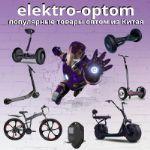 гироскутеры, электросамокаты, велосипеды, сегвеи