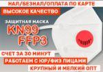 Защитная маска KN99 FFP3 с клапаном. Опт. Нал / Безнал / Чек.