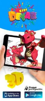 3D Живые раскраски от Devar Kids