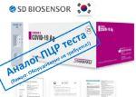 Тест на коронавирус, на антиген, SD Biosensor