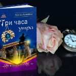 """Романтическая история """"Три часа утра"""" от Ирины Минаевой"""