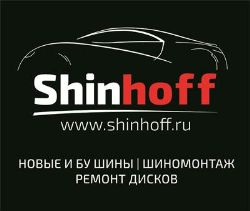 ШинХофф — оптовая и розничная продажа шин б/у