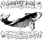 мы продаем северную рыбу c Якутии