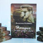 Книга Валентины Паниной для милых дам, которые не отказались бы от романтического приключения