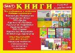 книги, канцтовары оптом в Крыму