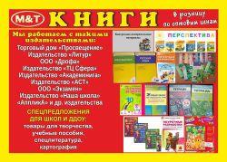 Ясницкий  М.В. — книги, канцтовары оптом в Крыму