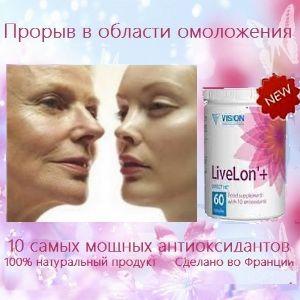 Комплекс ЛивЛон'+ 100% натуральный, Борется с возрастными изменениями. Способствует системному омоложению всего организма и кожи в частности. В сбалансированную формулу ЛивЛон'+ вошли 10 самых мощных антиоксидантов, обладающих каскадным механизмом действия. Способствует естественному омоложению всего организма; Защищает от воздействия ультрафиолетовых лучей (фотостарения); Борется с внешними признаками старения; Нейтрализует свободные радикалы. Борется с возрастными изменениями!  Смотреть Подробности и заказ с  доставкой по всей России на сайте