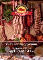 колбасные изделия и мясные деликатесы оптом и в розницу